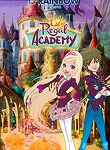 Королевская Академия все серии