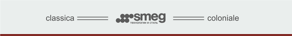 Smeg Краснодар - акции на бытовую технику