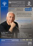 24.05.16 Виртуальный концерт