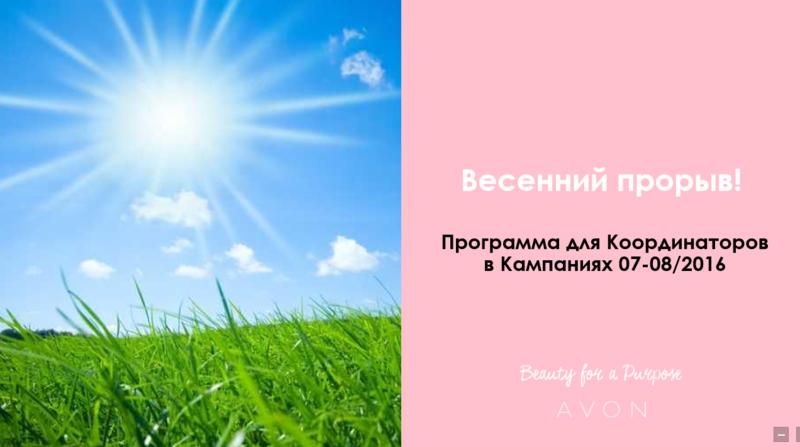 весенний прорыв_0001.png