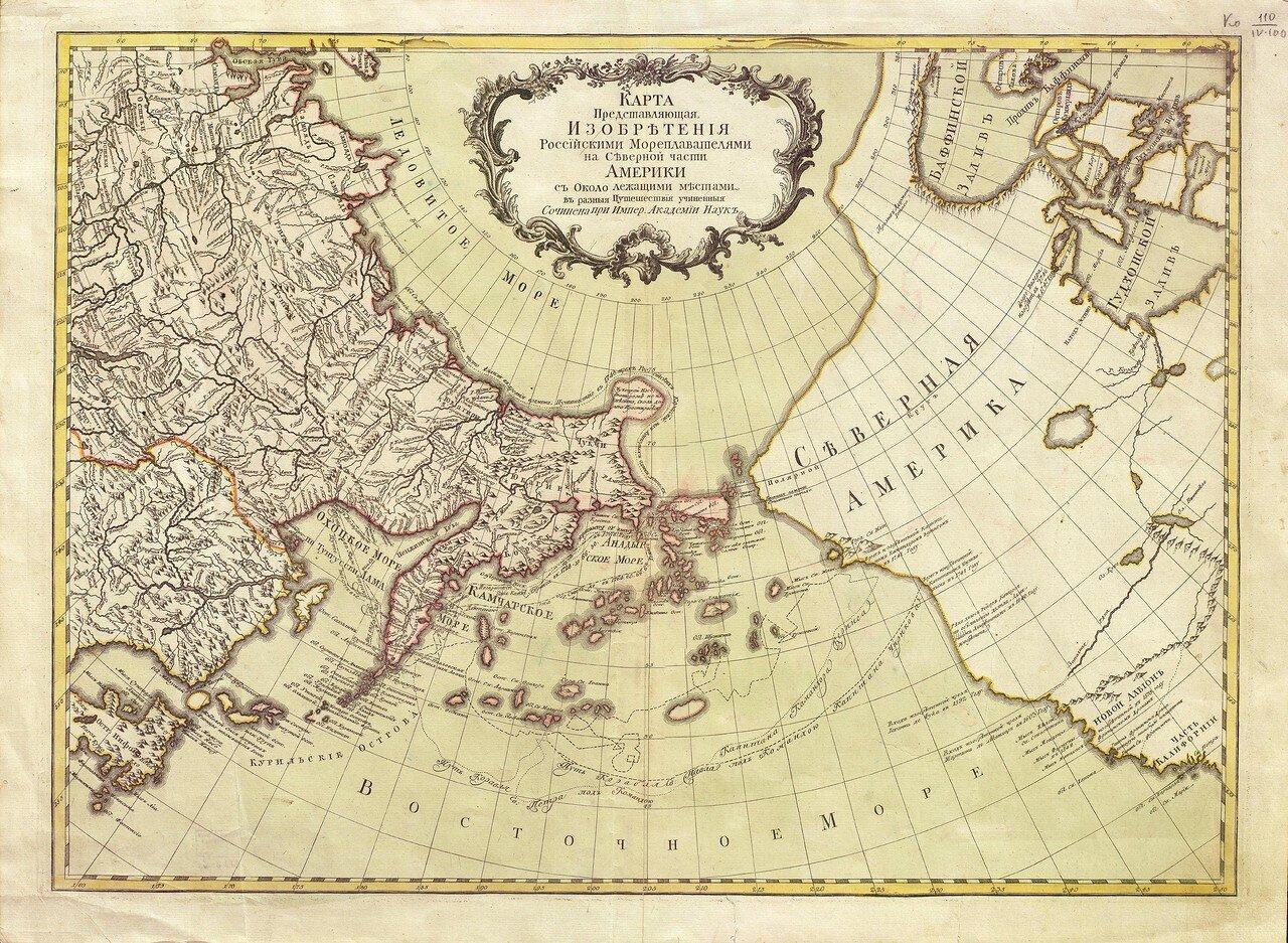 06. 1770-е. Карта Представляющая изобретения Российскими Мореплавателями на Северной части Америки с около лежащими местами в разныя Путешествия учиненныя