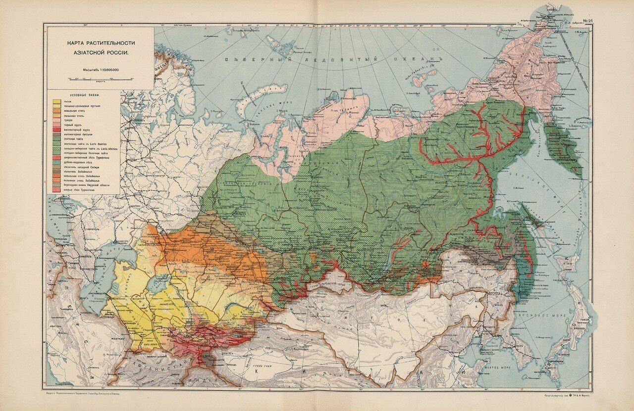 20. Карта растительности Азиатской россии