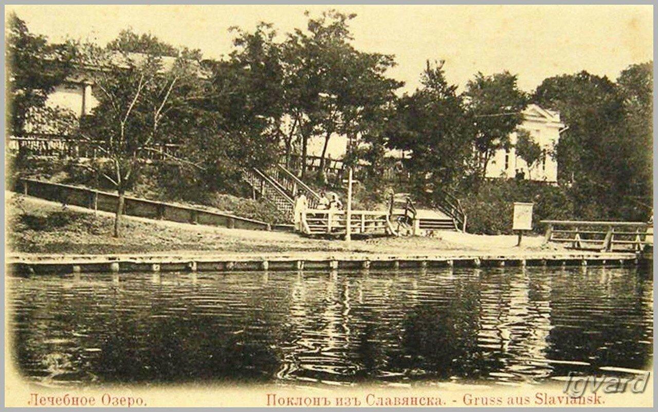 Славянские минеральные воды. Лечебное озеро