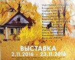 """выставка """"осень в палитрах художников"""""""