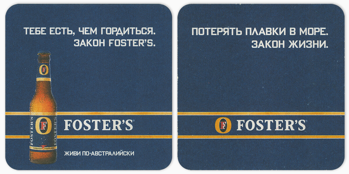 Foster's #596