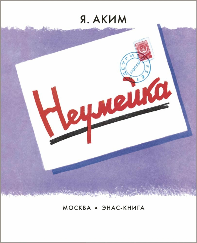 1361_NSK_Neumeyka_Obl-1.indd