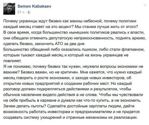 Кабакаев_безвиз.jpg