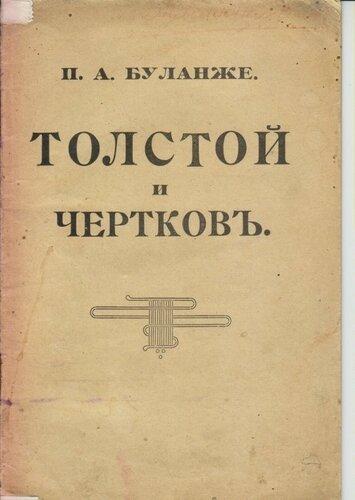О дружбе Л.Н. Толстого и  В.Г. Черткова написано.jpg