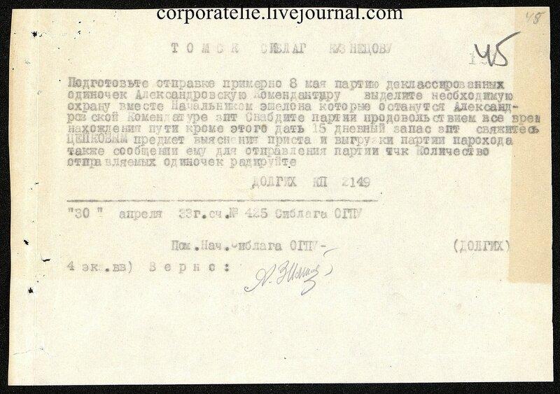 П-7, оп.1, д.628, 045.jpg