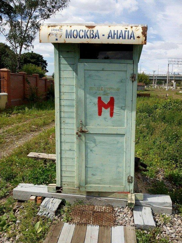Москва, станция Рижская