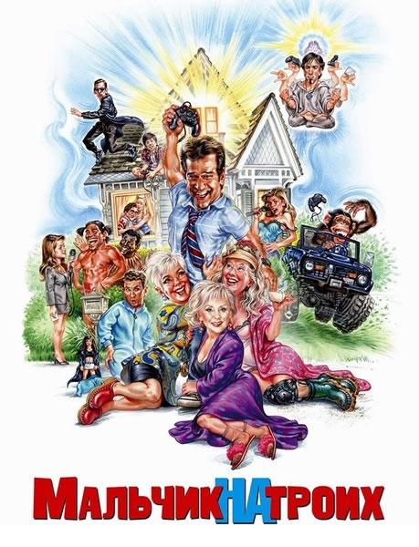 Мальчик на троих / Grandma's Boy (2006/DVDRip) + HDTV 720p + WEB-DL (1080p)