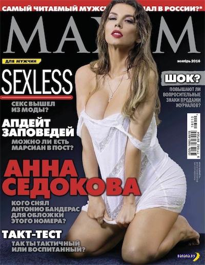 Анна Седокова для журнала MAXIM (5 фото)