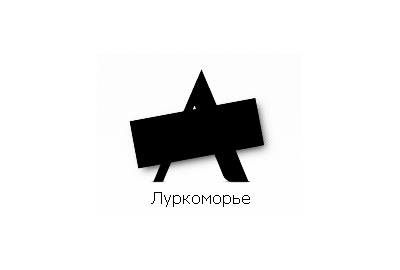 Основатель «Луркморья» попросил денежных средств упользователей Сети