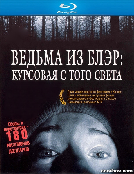 Ведьма из Блэр: Курсовая с того света / The Blair Witch Project (1999/BDRip/HDRip)