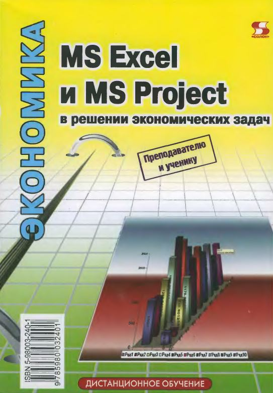 Я. С. Левина, С. В. Харджиева, А. Л. Цветкова — MS Excel и MS Project в решении экономических задач