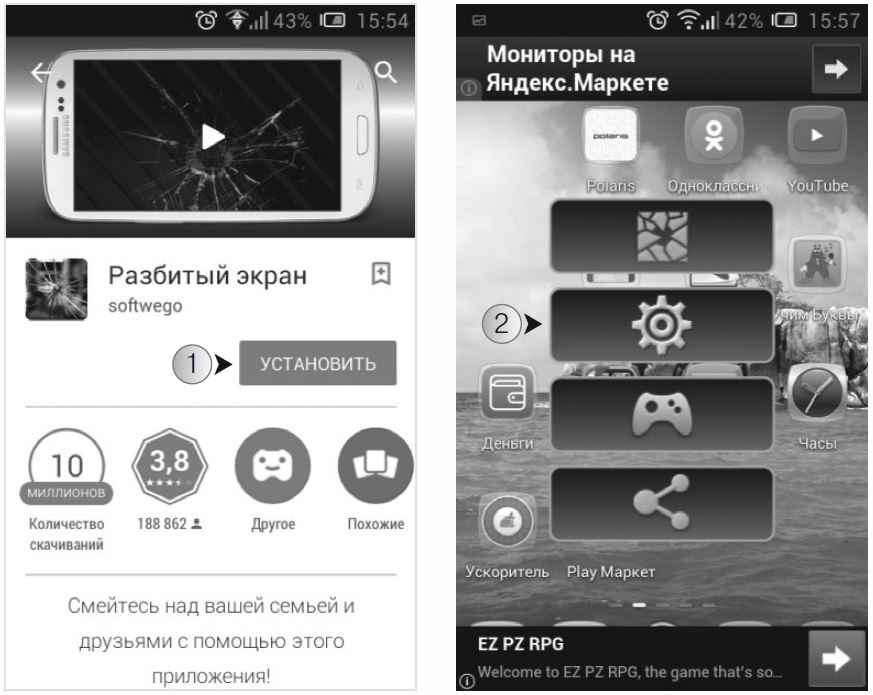 Скачайте из Google Play Market приложение «Разбитый экран»