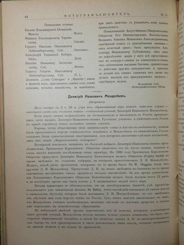 1907-3 Некролог Менделеева.jpg