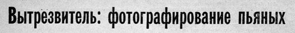 Вытрезвитель фотогр пьяных СОВ МИЛ №3 1973 фр 600.jpg