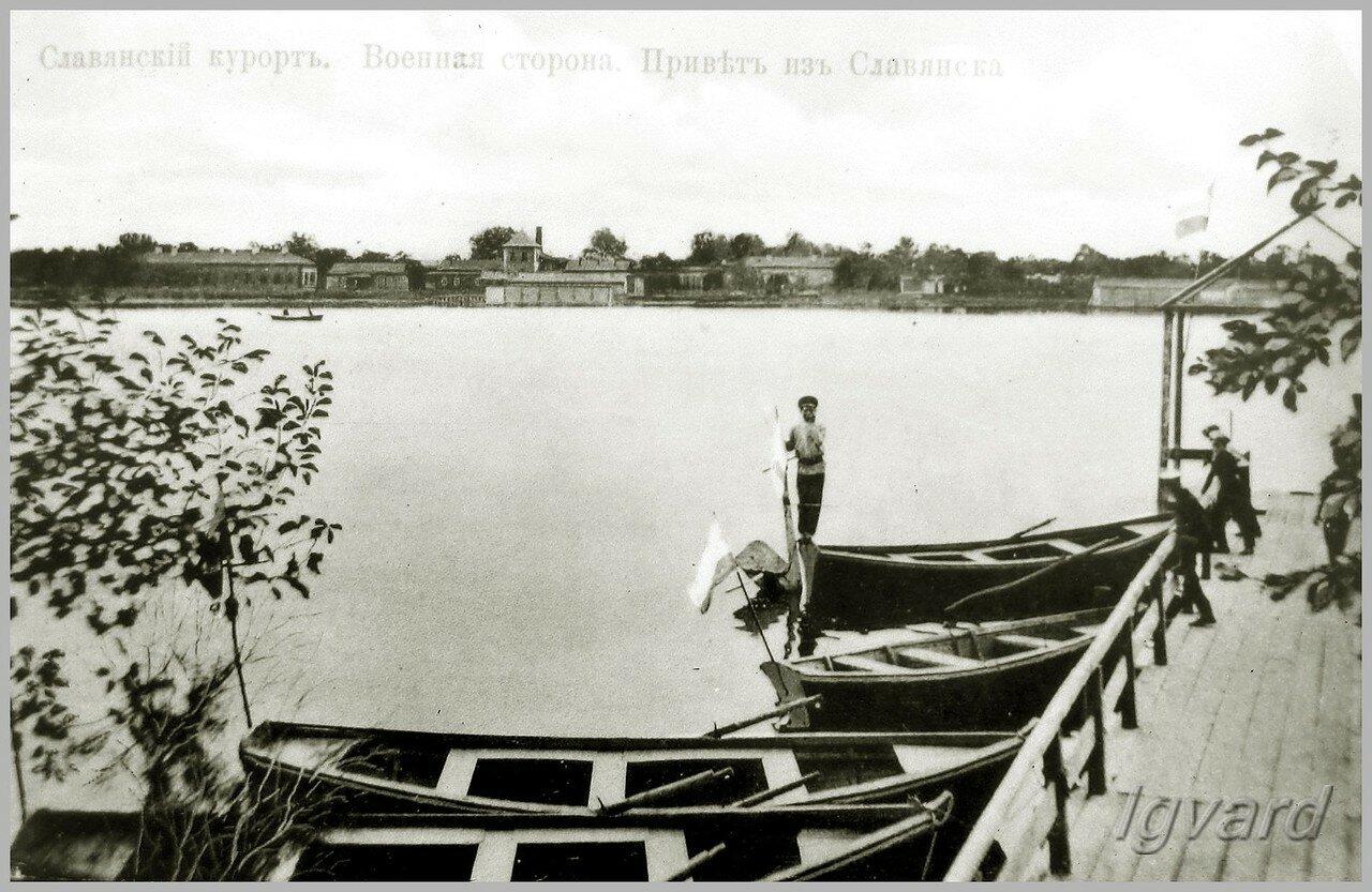 Славянские минеральные воды. Военная сторона
