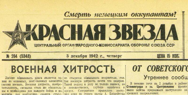 «Красная звезда» №284, 3 декабря 1942 года