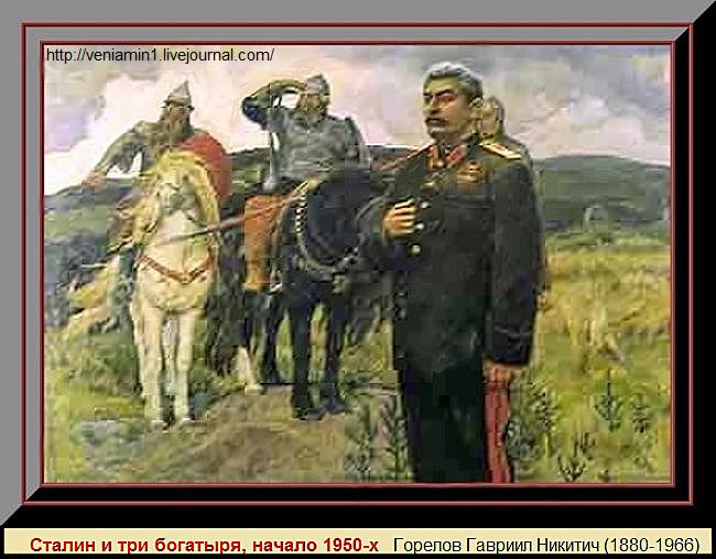 Сталин и три богатыря, начало 1950-х, Горелов Гавриил Никитич (1880–1966).