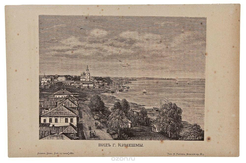 1880е Кинешма. Ксилография начала 1880-х гг..jpg