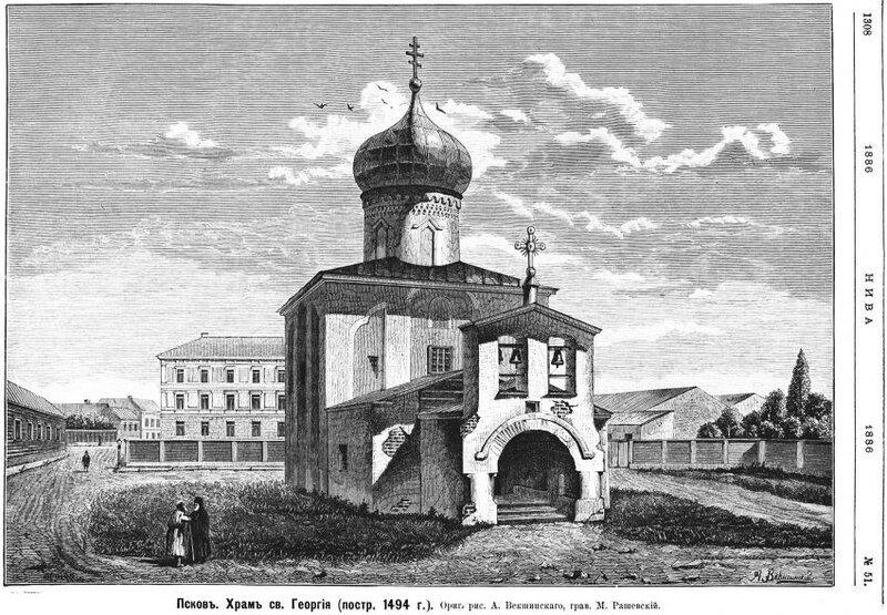 1886 Церковь Георгия Победоносца со Взвоза - Псков. Журнал Нива.jpg