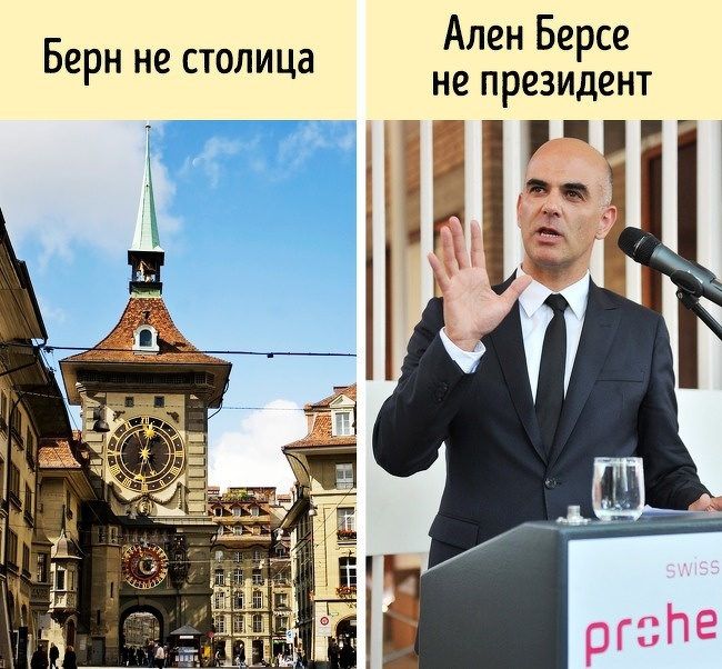 10фактов оШвейцарии, которые сильно изменили наше мнение обэтой стране (8 фото)