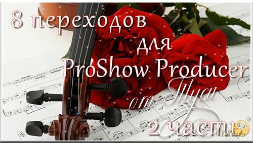8 переходов для ProShow Producer - 2 часть