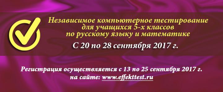 Центр независимых педагогических измерений