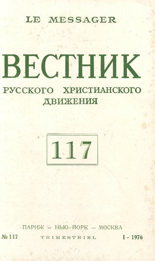 Вестник РХД, 1976, №1 (117)