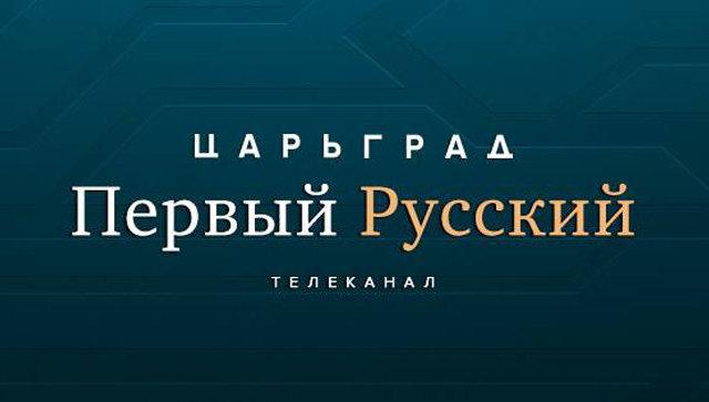 20171201-Канал Царьград прекратил телевизионное вещание