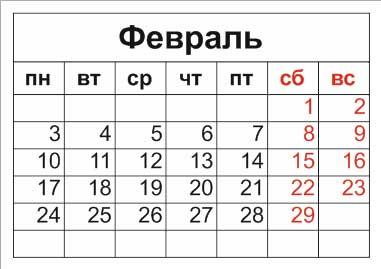 календарь на 2020 год февраль