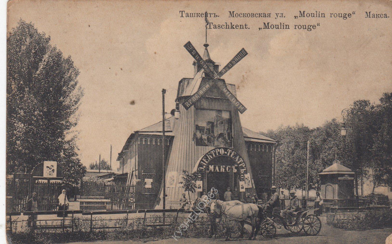 Московская улица. Электротеатр Макса