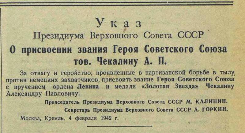 Указ о присвоении звания Героя Советского Союза тов. Чекалину А.П.