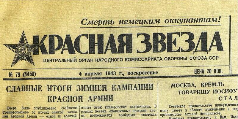 «Красная звезда», 4 апреля 1943 года