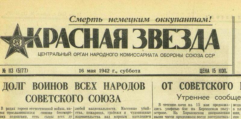 «Красная звезда» №113, 16 мая 1942 года