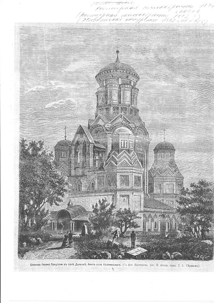 Журнальные рисунки как источник по ранней фотоистории России. Часть 17