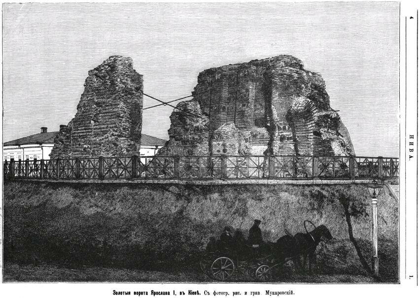 1885 Киев. Золотые ворота. Рис. из журнала Нива.jpg