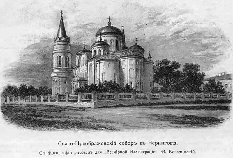 1893 Чернигов. Рис. из журнала Всемирная Иллюстрация.jpg