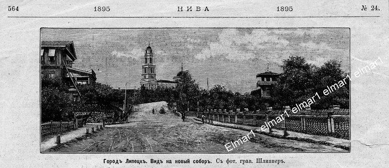 1895 Липецк.jpg