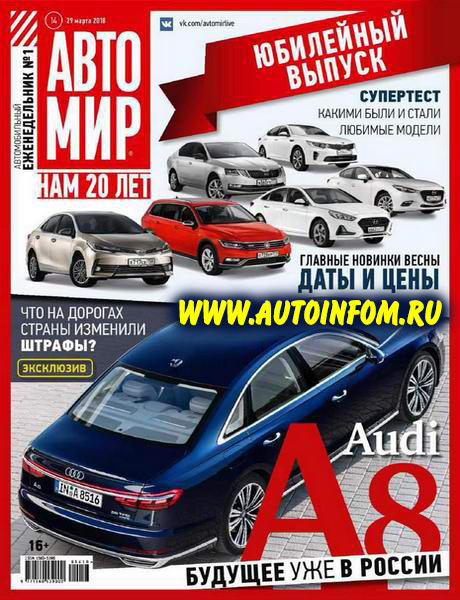 Журнал Автомир №14 (март 2018) Юбилейный выпуск