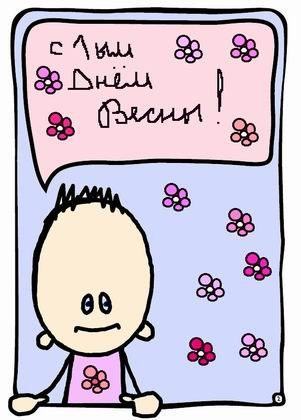 Картинка С первым днем весны! Ура открытки фото рисунки картинки поздравления