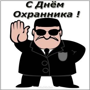 Открытки С Днем охранника!