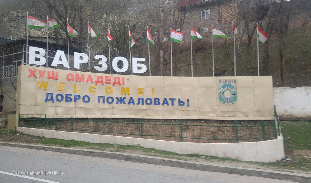 Варзоб выезд из Душанбе.