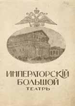 Императорский Большой театр. Чародейка