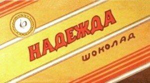 шоколад Надежда