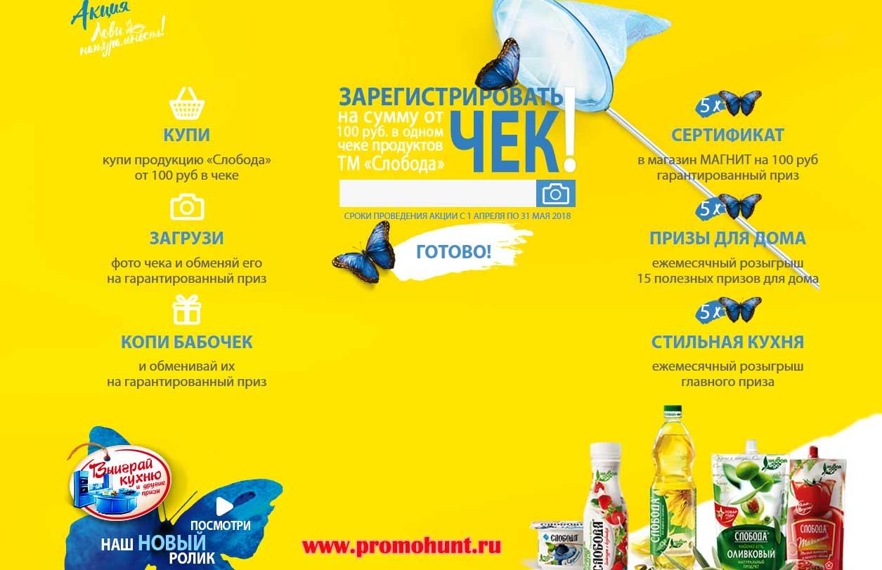Акция «Слобода»  2018 на лови-натуральность.рф