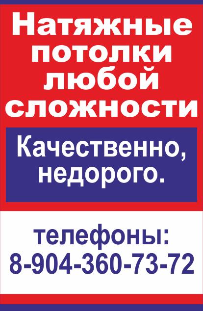 uslugi-potolki-02-01_web.png