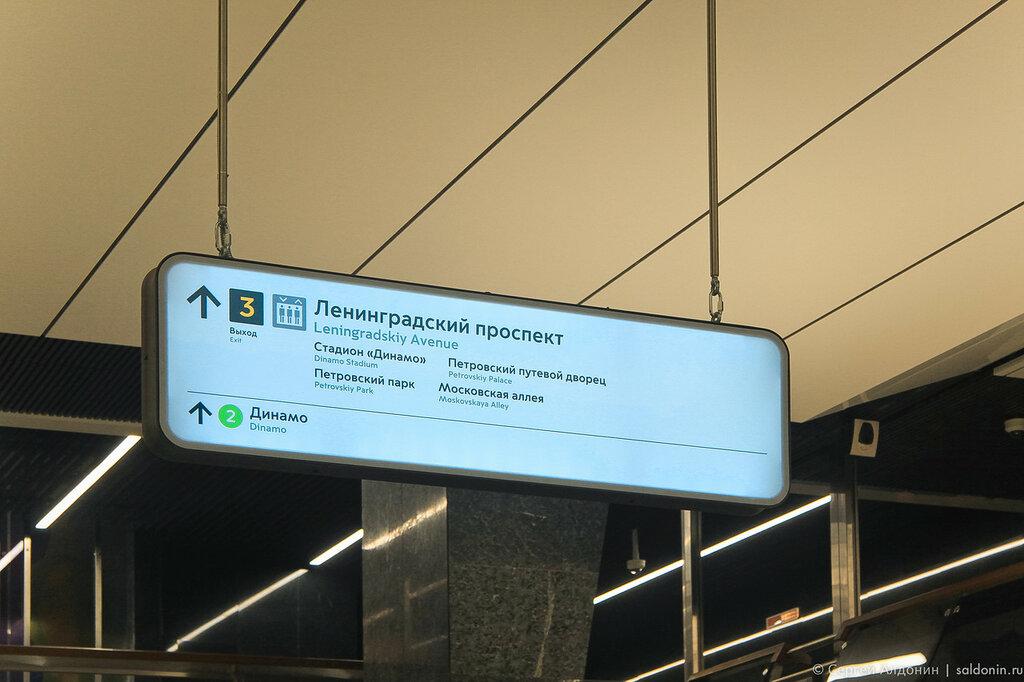 Станция метро Петровский Парк. БКЛ.